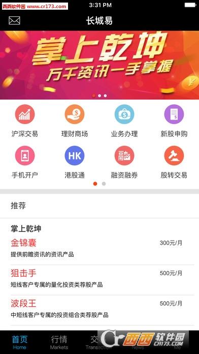 长城易苹果手机版 v1.01.004 官方ios版