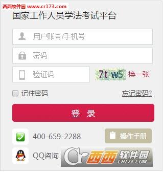广东省国家公务人员网络化学法用法考试平台 法宣在线版