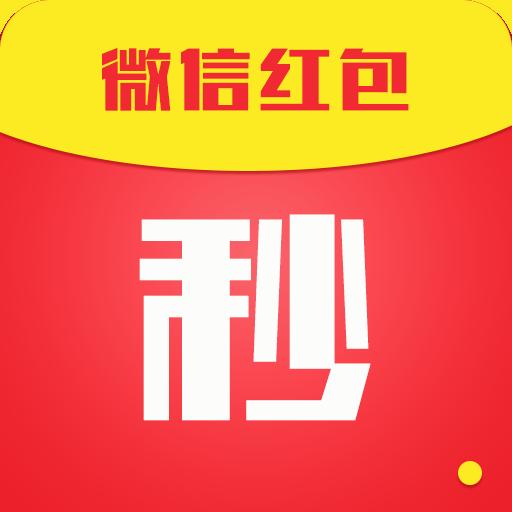 快乐抢红包app1.1安卓版