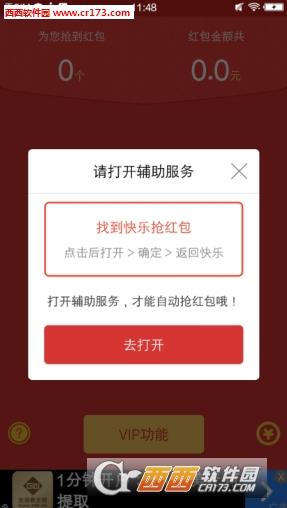 快乐抢红包app 1.1安卓版