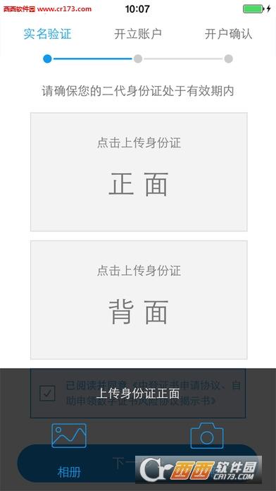 国海极速开户ios版 v3.2.2官方iphone最新版