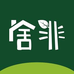舍非园艺app