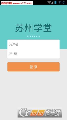 苏州学堂app v2.3.3安卓版