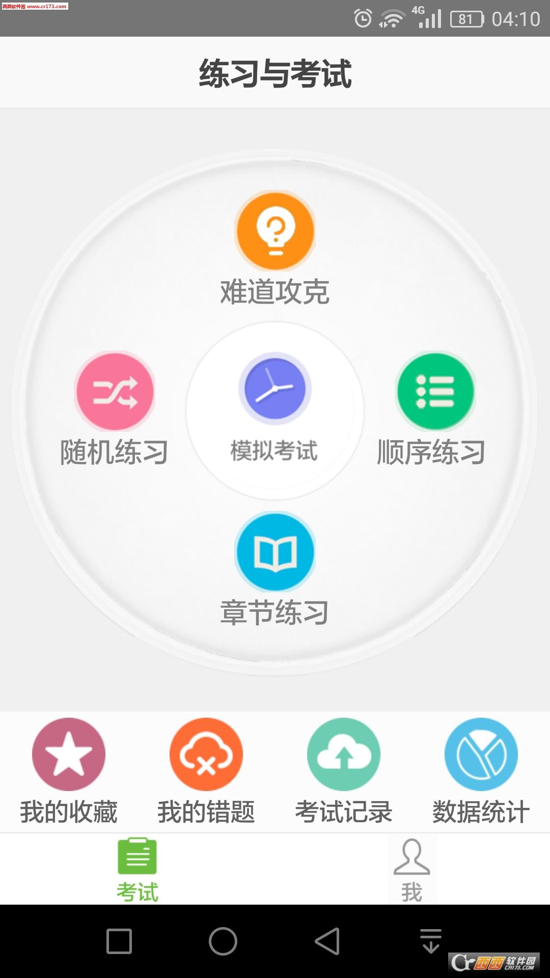 软考助手app v5.15安卓版