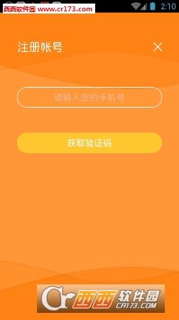 天际云健康app V3.1.4  安卓版