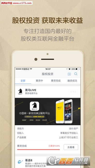 36氪股权投资官方app 8.8.6