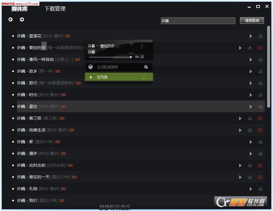 灵音播放器 v3.1.2.4 绿色版