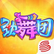 网易劲舞团官方安卓版v1.2.0