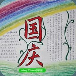 2016国庆节精选手抄报模板