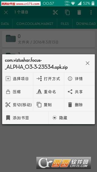 FX文件管理器 v7.0.1.0最新汉化版