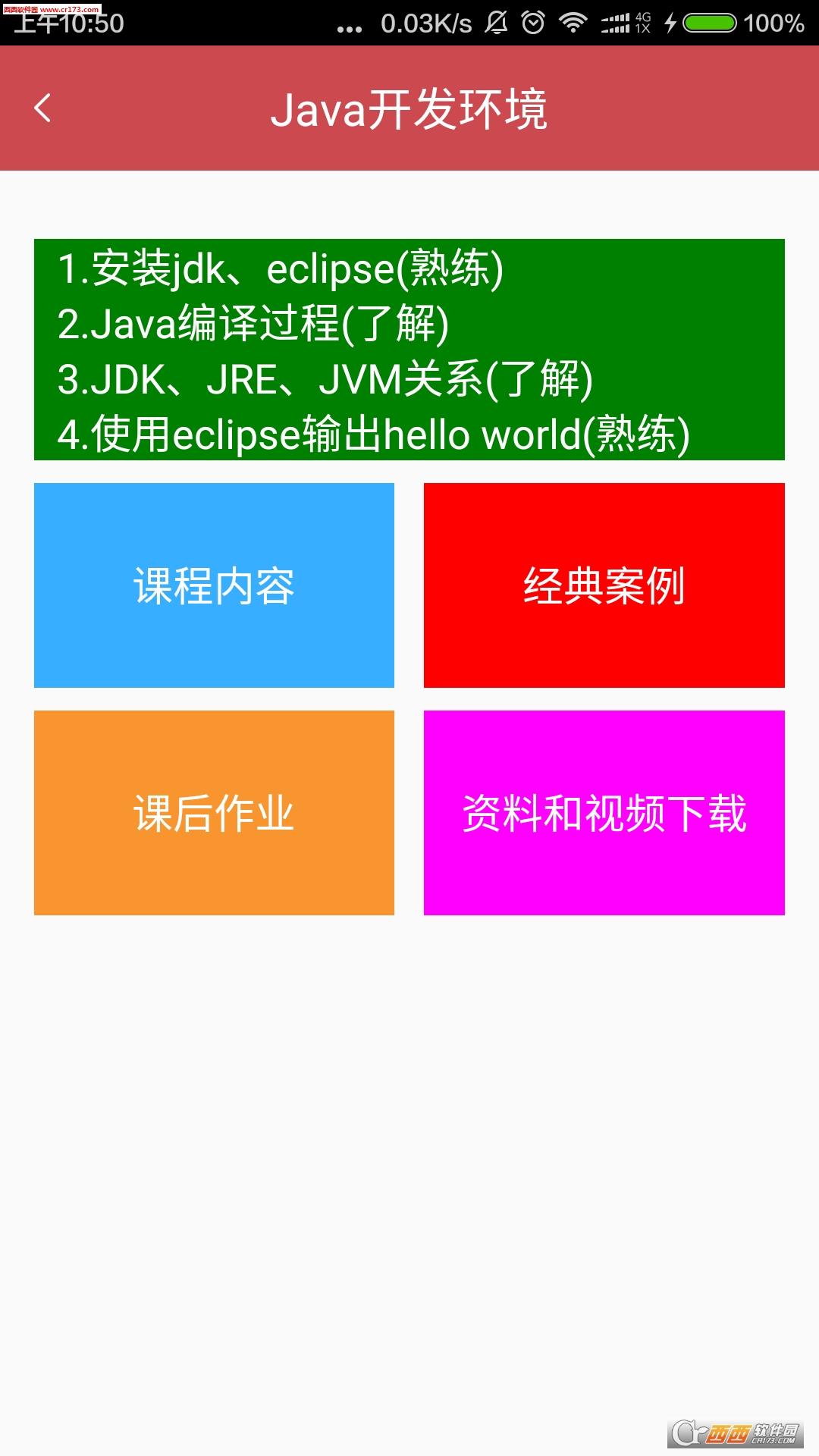 Java入门神器app v2.1安卓版