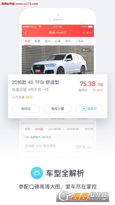 买车宝典ios版 v3.5.6苹果版