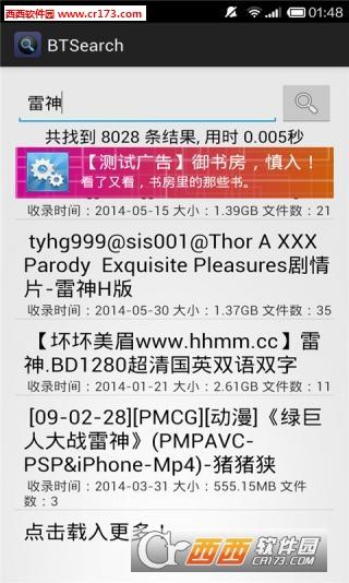 BTSearch种子搜索神器app v1.6手机安卓版