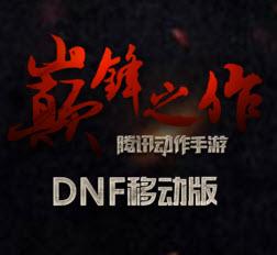 dnf手游官方预约【四测客户端】