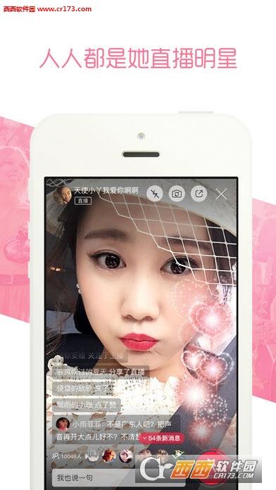 她直播app苹果版 1.1