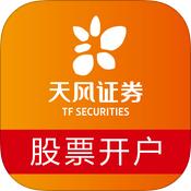 天风证券手机开户iphone官方版