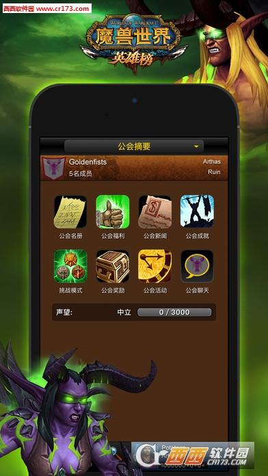 《魔兽世界》手机英雄榜iphone版 v7.0.0