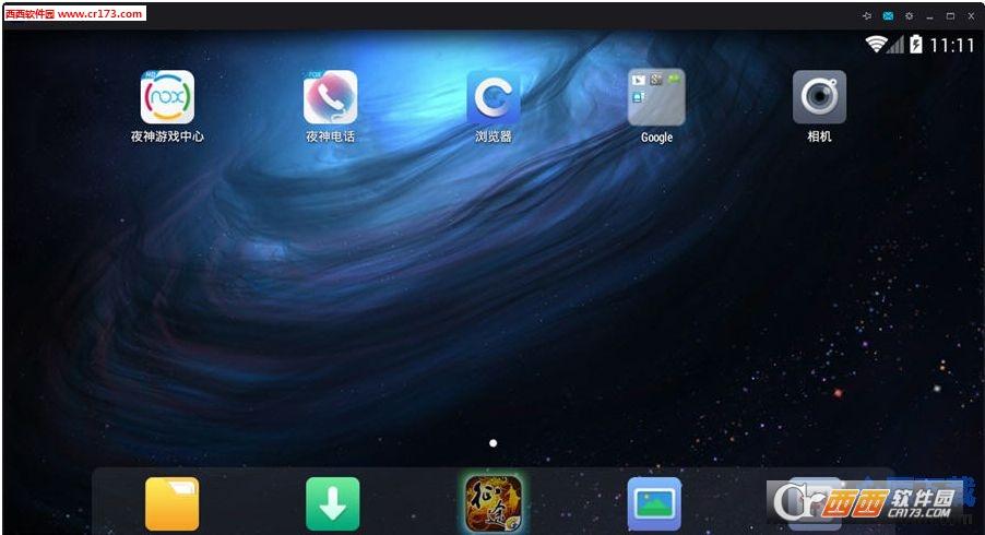 52新星安卓模拟器 v1.0.0官方版