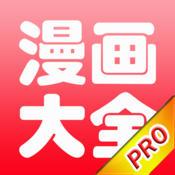 漫��大全HD��I版�O果版V5.30