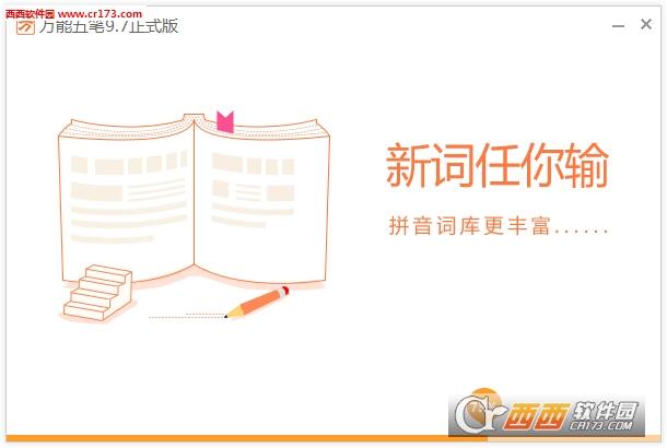 万能五笔输入法 v10.1.6.10825 官方最新版