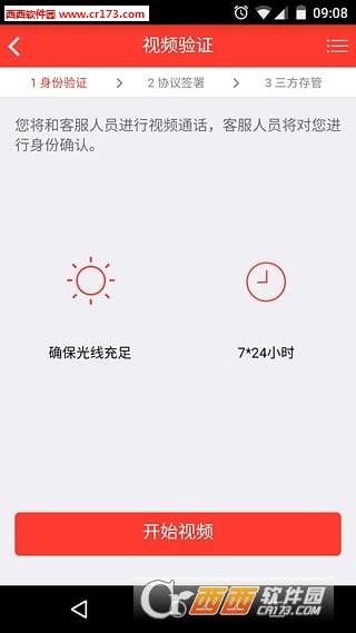 财富开户app官方版 3.0.2andiord最新版