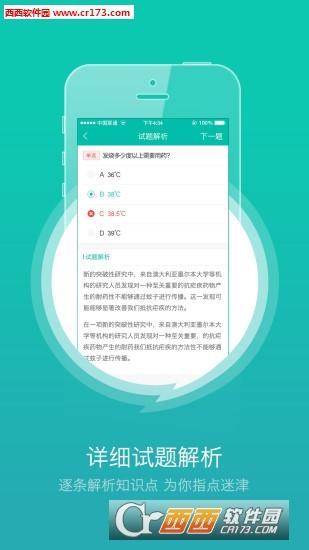 药视通app 5.6.0