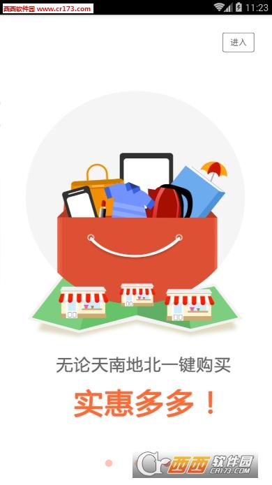 晋享生活app v3.0.7 官方安卓版