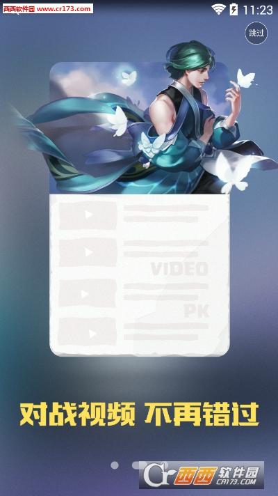 多玩盒子for王者荣耀 1.0.0安卓手机版