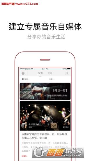 POST音乐app v2.1.0官方安卓版