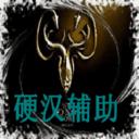 硬汉QQ飞车工具箱V1.0免费版