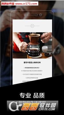 24季私享家app 2.6.0 安卓版