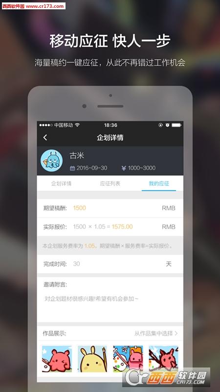 米画师app 3.3.2安卓版