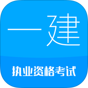 2019一级建造师考试iphone最新版v7.5 华云题库官方版