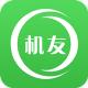机友精灵app【附教程】