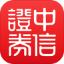 中信证券信E投app