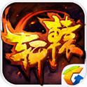 轩辕传奇手游版v1.0.89 安卓版
