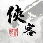 侠客风云传前传搜狗输入法皮肤官方版