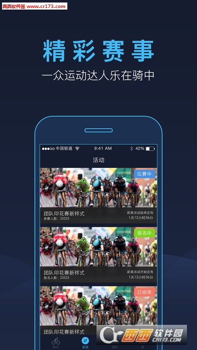 悦动圈骑行iphone v4.2.0 官方最新版