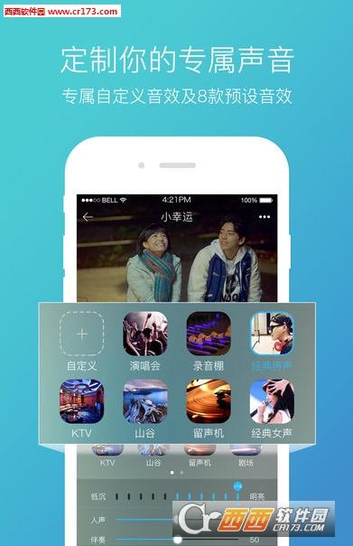 天籁K歌4.16版app v4.3.0手机版