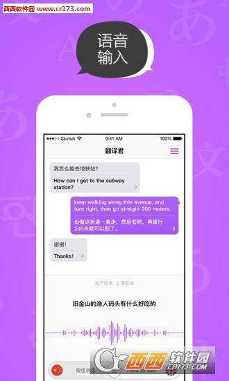 腾讯翻译君 V3.6.2.704安卓手机版