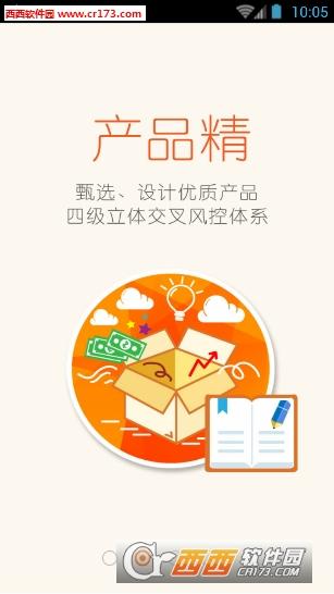 财富云伙伴app 1.5.8安卓版