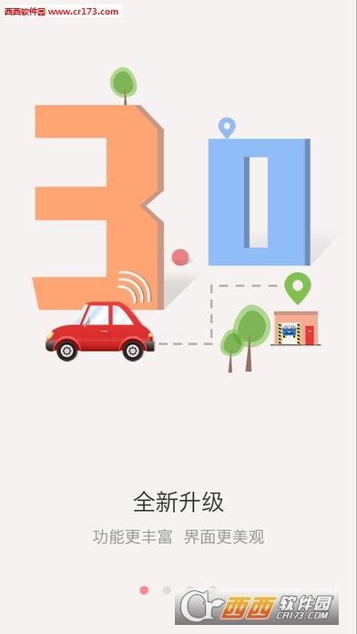 吉吉爱车app v3.3 手机版