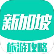 新加坡旅游攻略iphone最新版