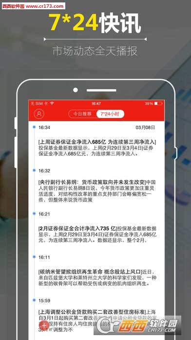 同花顺财经iphone最新版 v3.00.03 官方ios版