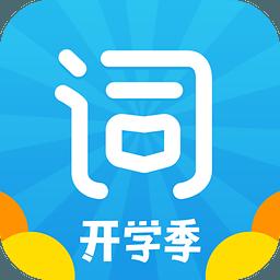 沪江开心词场最新版