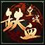 5399游戏平台铁血皇城桌面微端