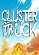 籽岷卡车跑酷Clustertruck