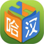 哈汉学习通ios版v1.0 苹果版