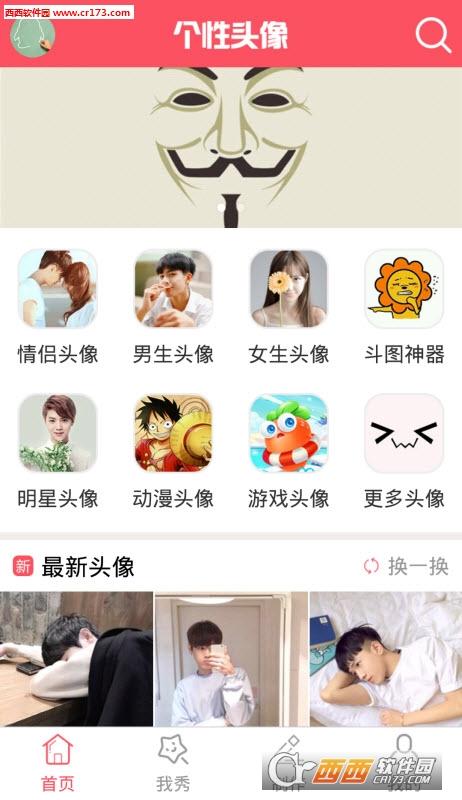 个性头像app V3.4安卓版
