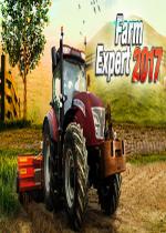 农场专家2017Farm Expert 2017简体中文硬盘版